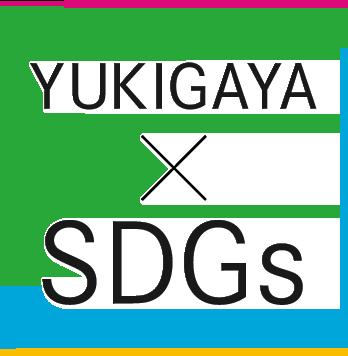 YUKIGAYA SDGs。今からできることを、これからのために、一歩ずつ。